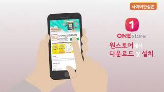 사이버안심존 - 스마트폰 중독 예방 및 유해사이트 차단…