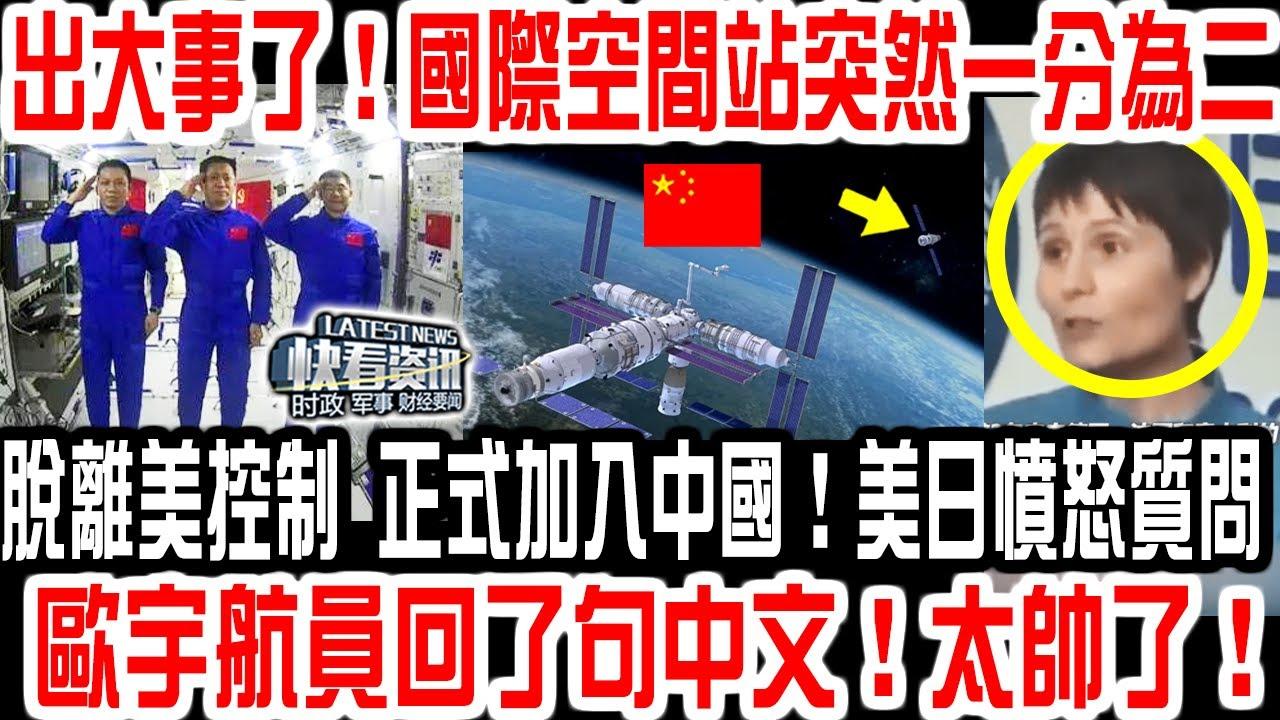 出大事了!國際空間站突然一分為二!脫離美國控制,正式加入中國!美日憤怒質問:為什麼?歐洲宇航員回了句中文!太帥了!
