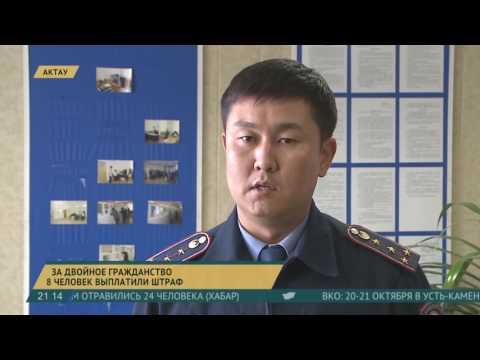 В Казахстане за двойное гражданство 8 человек выплатили штраф