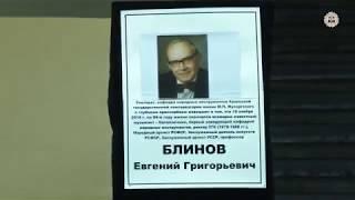 Евгений Блинов / Церемония прощания / 11.12.2018