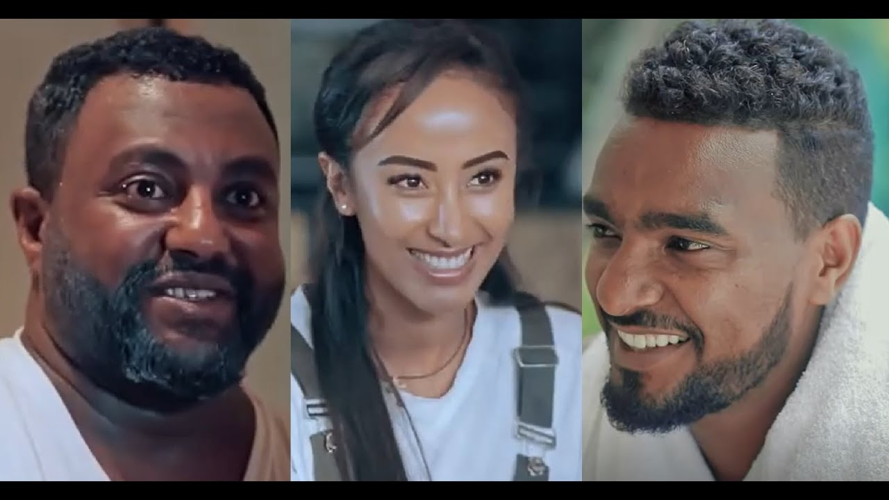 Download አንቺን ለኔ ሙሉ ፊልም Anchin Lene Ethiopian full movie 2020