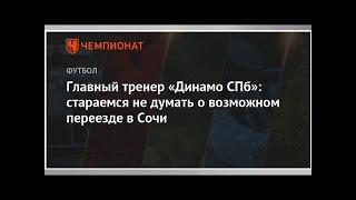 Смотреть видео Главный тренер «Динамо СПб»: стараемся не думать о возможном переезде в Сочи онлайн