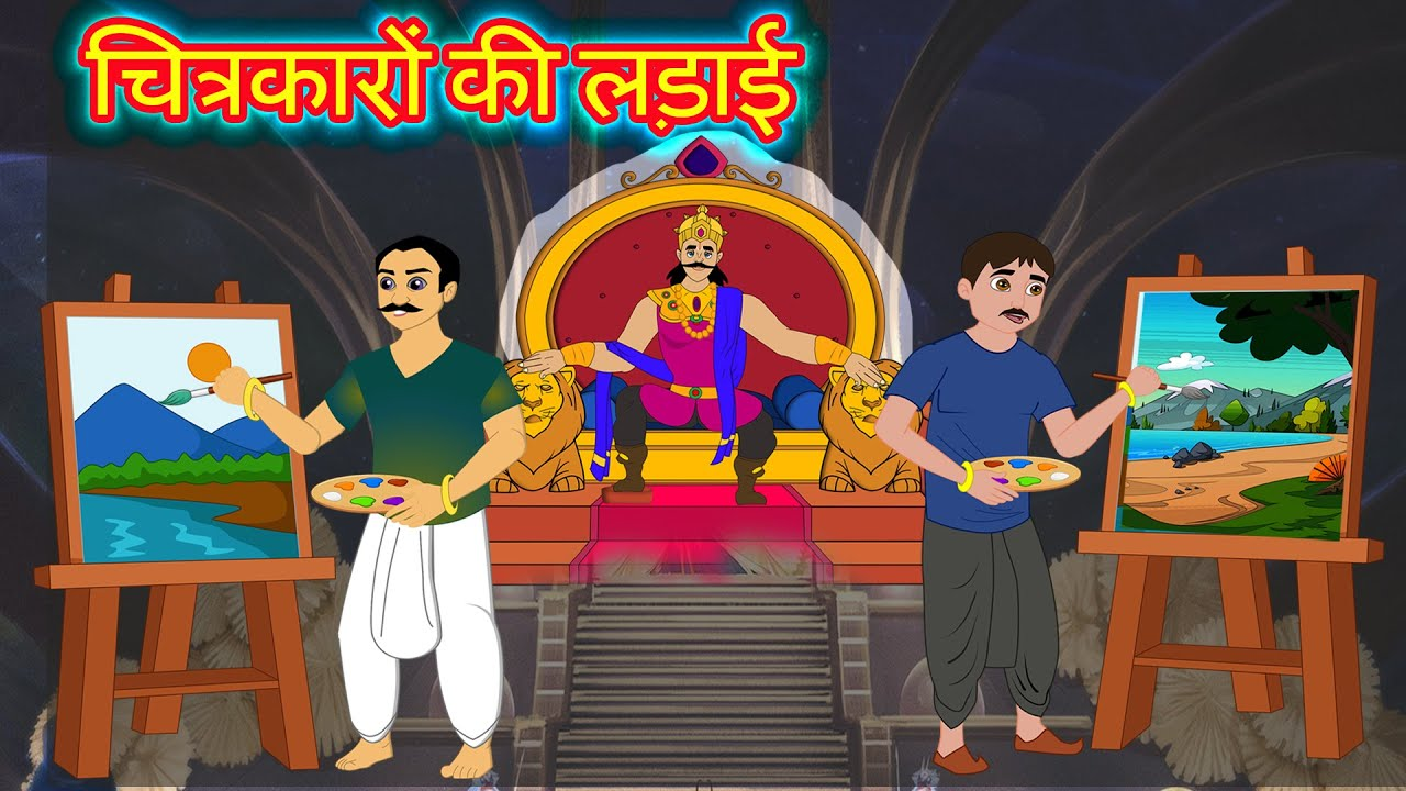 चित्रकारों की लड़ाई | Moral Stories | Bedtime Stories hindi | Hindi Kahaniya | Hindi Fairy Tales