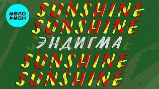 Эндигма - Sunshine (Single 2019)