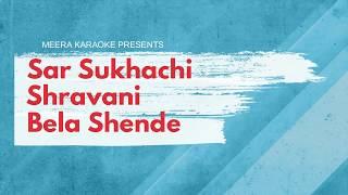 Sar Sukhachi Shravani Bela Shende Magalashtak Once more Karaoke