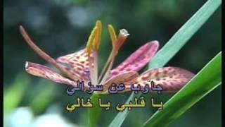 Arabic Karaoke: Abed El Halim Hafez Albi Ya Khali