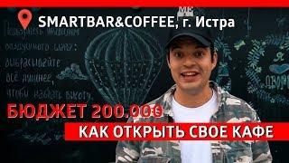 Как открыть свое кафе. Нужна ли франшиза кофейни | БИЗНЕС-РЕВИЗОР