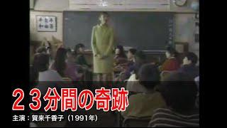 タイトル:23分間の奇跡 主演:賀来千香子(1991年 冬の特別編) 【あら...