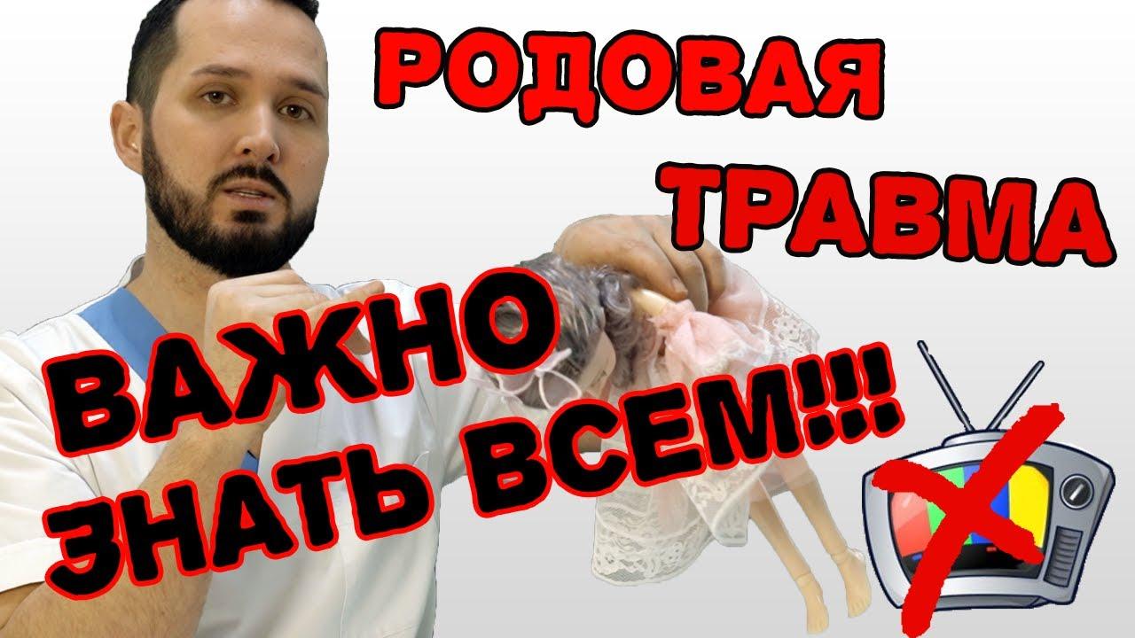Родовые травмы у новорожденных / Красные пятна на голове у ребенка