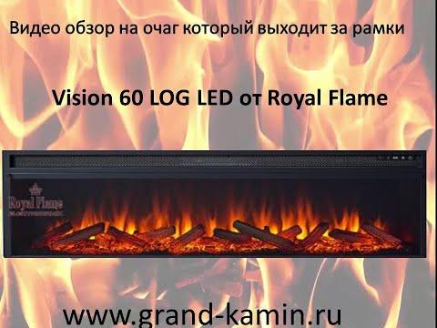 Видео обзор на очаг Vision 60 LOG LED от Гранд Камин.Купить камин.