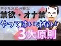 【モテる為に必要な】禁欲・オナ禁 成功する為の3大要素 - YouTube