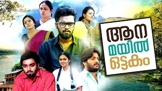 Aana Mayil Ottakam HD |malayalam| full movie 2016 | Balu Varghese | Mithun Murali |