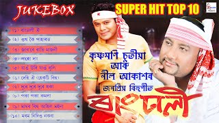 Download lagu KRISHNAMONI CHUTIA & NEEL AKASH HIT BIHU | JUKEBOX | RANGDHALI TOP 10