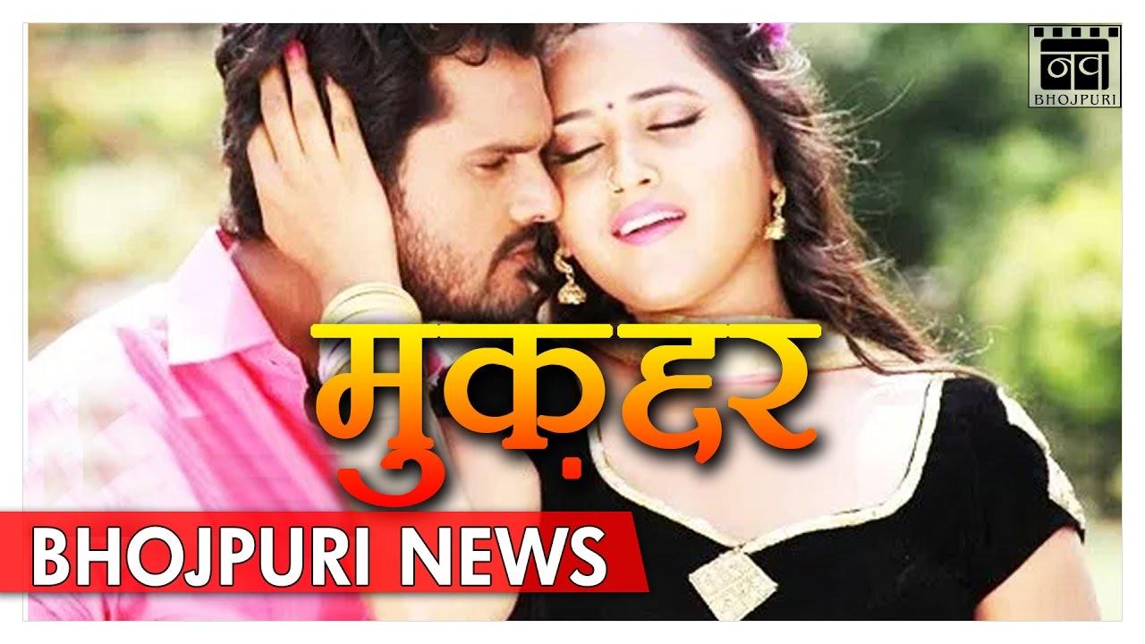 Muqaddar bhojpuri movie download 3gp mp4