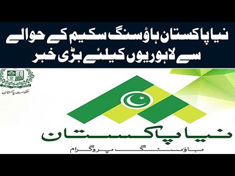 Application Forms for Naya Pakistan Housing Project Lahore Available