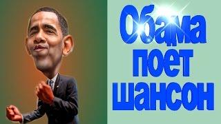 Обама поёт песню Алёшка жарил на баяне