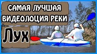 Поход и сплав по реке Лух на байдарке эта лоция сделает удачным! Водный туризм на Лухе / Видео