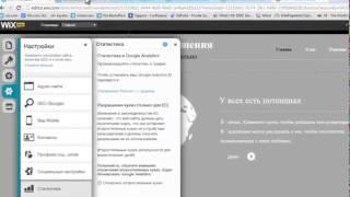 Конструктор сайтов Wix   Добавление Google Analytics