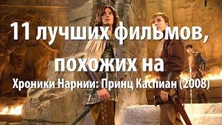 11 лучших фильмов, похожих на Хроники Нарнии: Принц Каспиан (2008)