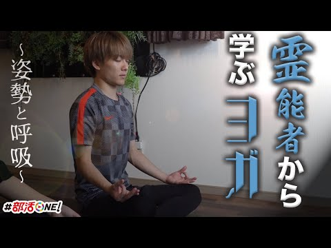 霊能者クロ戌氏のもう1つの顔ヨガマスター〜姿勢と呼吸で神様と繋がる〜【ヨガ部】