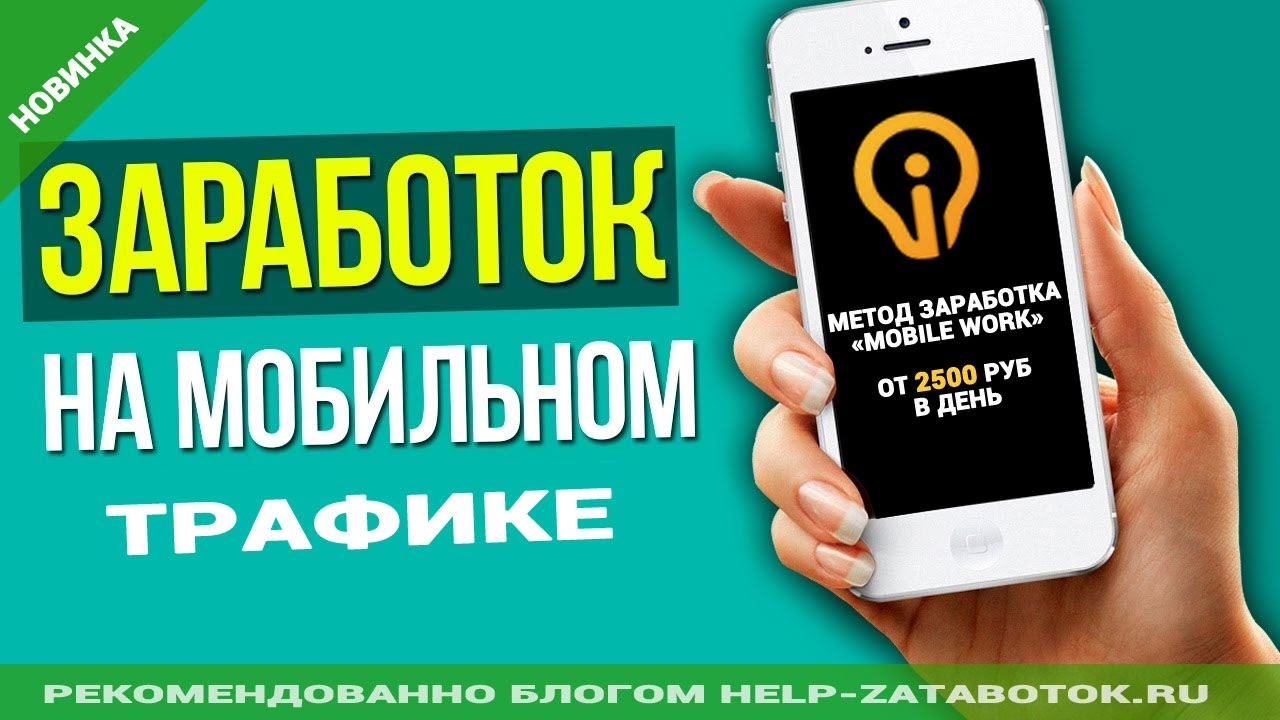 Mobile work заработок на мобильном трафике отзывы лучший способ заработка криптовалюты
