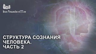 Структура сознания человека. Лекция Меньшиковой Часть 2.