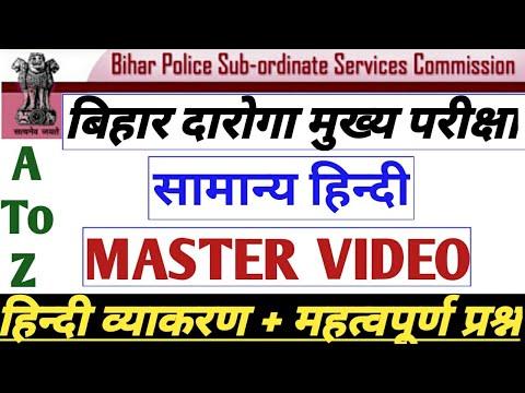 MASTER VIDEO/सामान्य हिंदी/HINDI GRAMMAR/ All Important Lesson /Bihar Sub-Inspector Mains Exam 2020