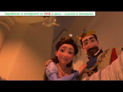 Смотреть мультфильм онлайн бесплатно рапунцель