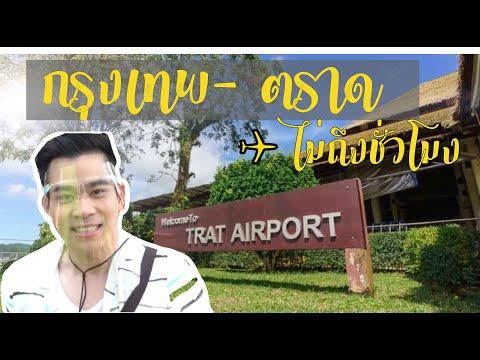 กรุงเทพ- ตราด ✈️ ไม่ถึงชั่วโมง กับ Bangkok Airways