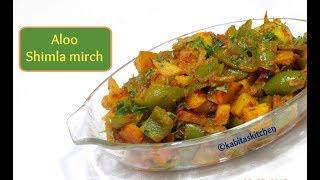 Aloo Shimla mirch Recipe   आलू की सब्जी   Shimla Mirch aur Aloo ki sabzi   Alu sabzi  kabitaskitchen