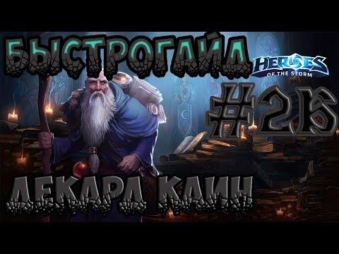 видео: БыстроГайд hots #26: ДЕКАРД КАИН