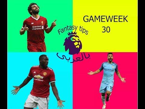 Fantasy Tips Gameweek 30- نصائح الفانتازى الجولة الثلاثون