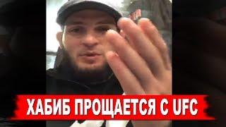 ХАБИБ сделал ВАЖНОЕ ЗАЯВЛЕНИЕ / ПРОЩАЙ UFC!