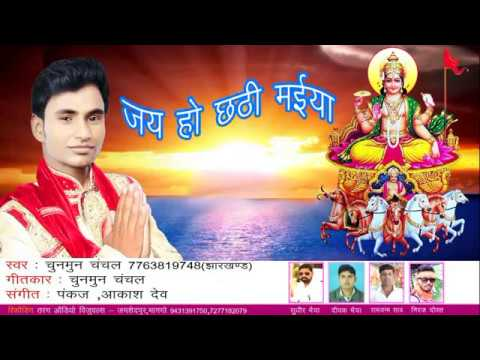 Jai Ho Chati Maiya II Bhojpuri Song Mp3 II