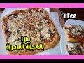 طريقة عمل البيتزا طريقة عمل البيتزا بالعجينة السحرية القطنية مثل المطاعم ولا أروع فيديو من يوتيوب