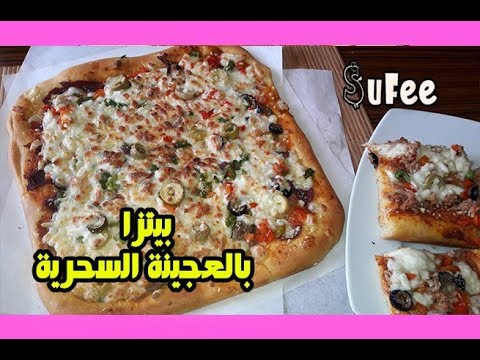 صورة  طريقة عمل البيتزا طريقة عمل البيتزا بالعجينة السحرية القطنية مثل المطاعم ولا أروع طريقة عمل البيتزا من يوتيوب