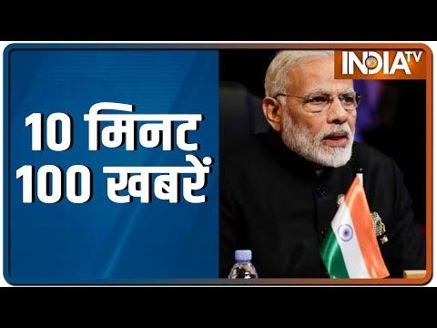 10 Minute 100 Khabrein | March 19, 2020  (IndiaTV News)