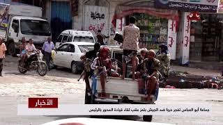 جماعة أبو العباس تفجر حربا ضد الجيش بتعز عقب لقاء قيادة المحور بالرئيس | تقرير يمن شباب