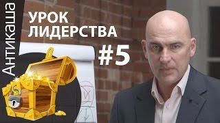 Как стать лидером: 5-й урок от Радислава Гандапаса о лидерстве