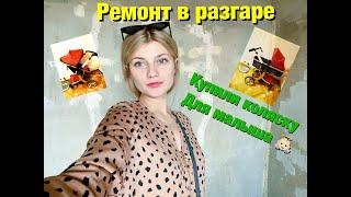 VLOG Купили коляску нашему малышу Ремонт своими руками в Москве Цены бешеные