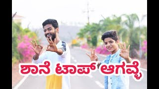 Download Mp3 Sinnga | Shaane Top Agavle | Dance Video | Chiranjivi Sarja | Ft. Lucky Vinayak