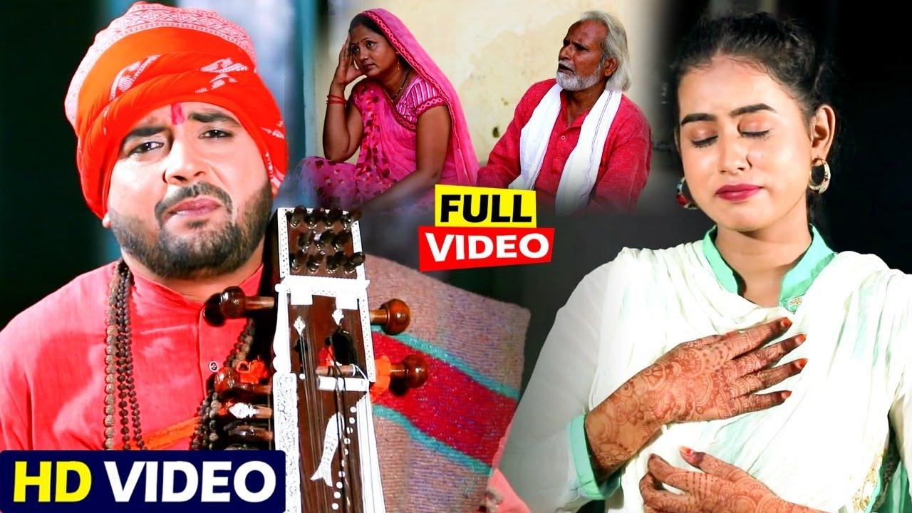 #Santosh Yadav Madhur का सबसे हिट निर्गुण गीत || बट गइले माई बाबू | Bhojpuri Nirgun Geet 2021