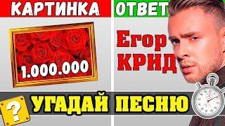 ЕГОР КРИД УГАДАЙ ПЕСНИ ПО КАРТИНКАМ ЗА 10 СЕКУНД