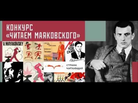 Изображение предпросмотра прочтения – РусланАрутюнов читает произведение «Что такое хорошо и что такое плохо» В.В.Маяковского