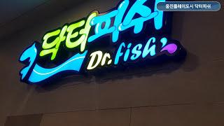 물고기 잡기 물놀이 대형 수영장 웅진플레이도시 닥터피쉬 물고기 미니 끼야 누구한테 갈까? ♡ 어린이 놀이 fishing for kids | 말이야와아이들 MariAndKids