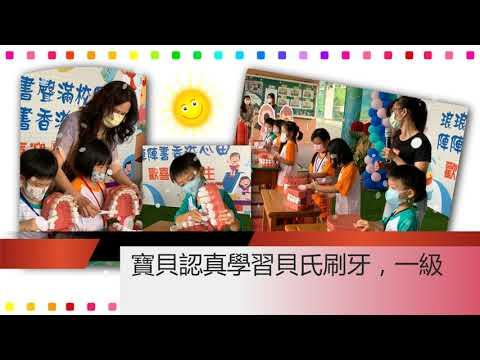 興國國小110學年度新生迎新活動 pic