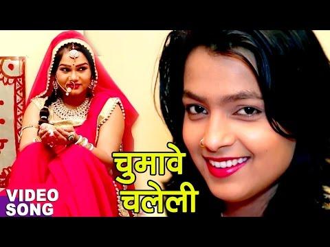 सुपरहिट विवाह गीत 2017 - Mohini Pandey - Chumave Chalali - Sampurn Vivah Geet - Bhojpuri Vivah Geet