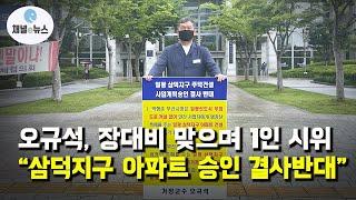 """오규석, 장대비 맞으며 1인 시위···""""삼덕지구 아파트…"""