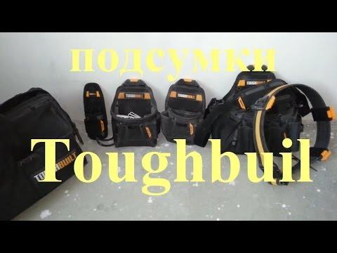Инструмент электрика-сумки Toughbuilt и набор бит Metabo.