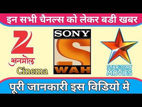Sony Wah,Zee Anmol Cinema And Star Utsav Movies को लेकर बडी खबर  Full Information In This Video